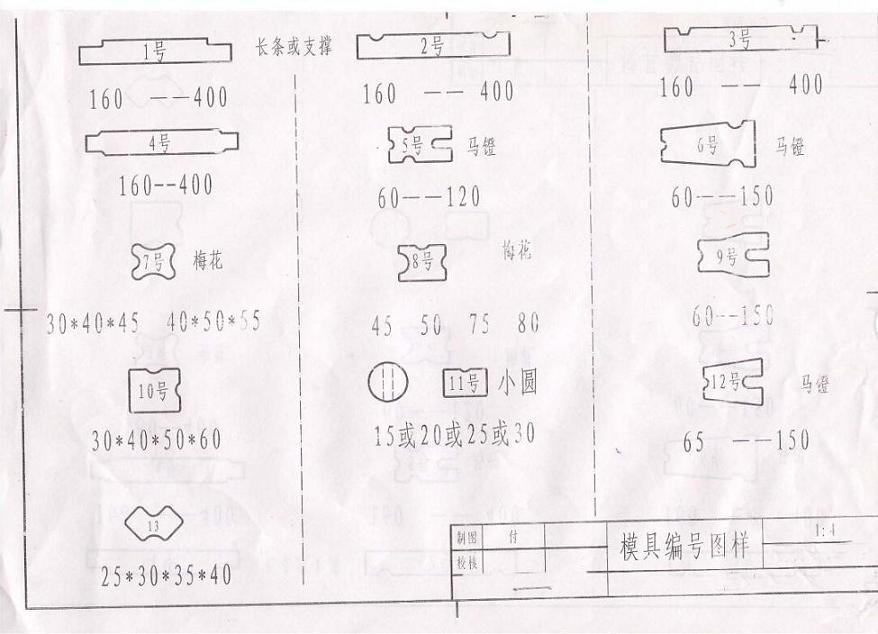 宜欣小型垫块机 小型垫块机设备客户图纸