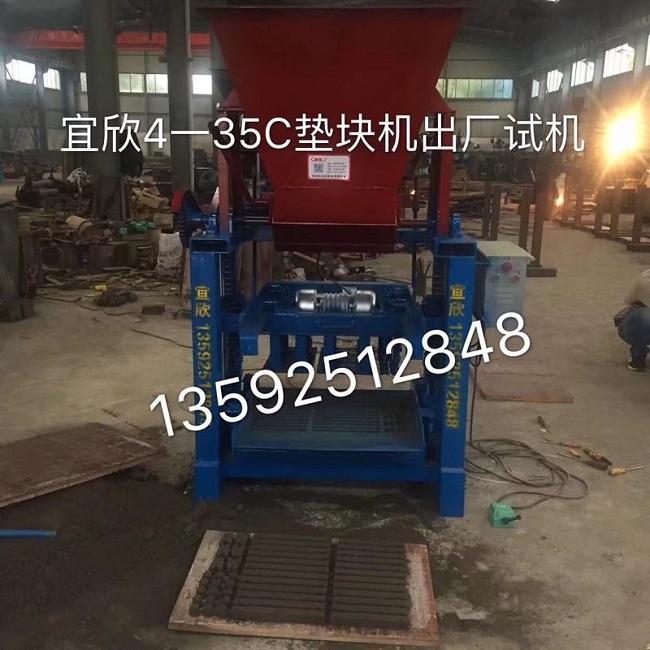 沭阳县4-35C小型带料斗垫块机设备出厂前试机